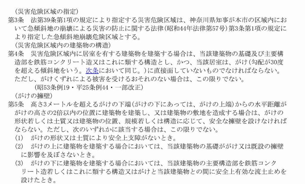 横須賀市建築基準条例