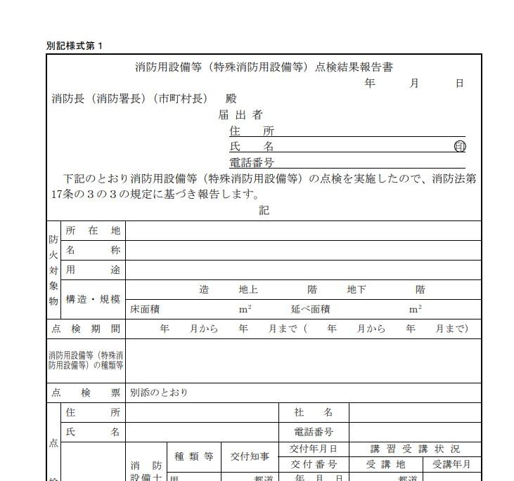 消防用設備等(特殊消防用設備等)点検結果報告書