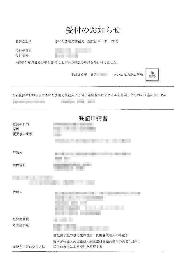 登記申請書受付のお知らせ