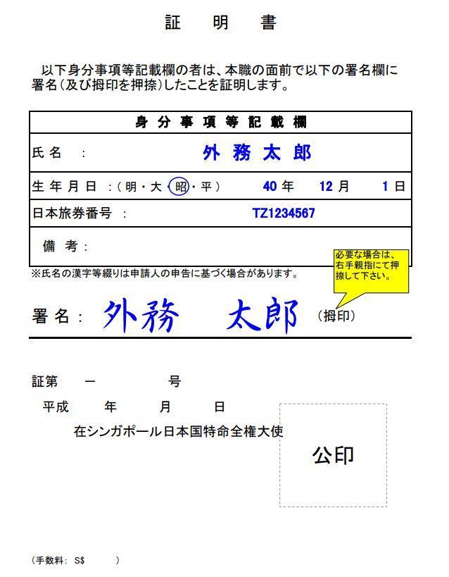 サイン証明書(単独型)