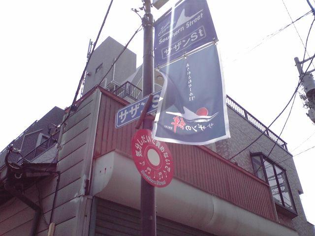 茅ヶ崎サザンストリート