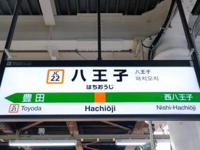 八王子の2つの駅