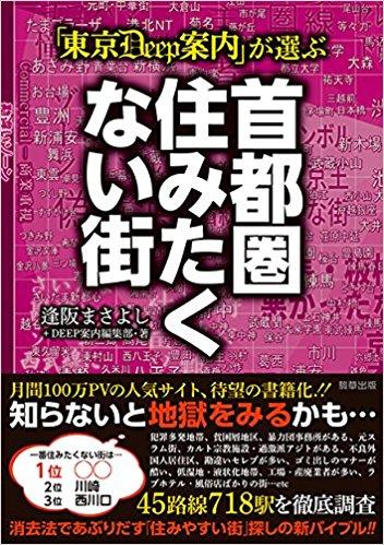 「東京DEEP案内」が選ぶ 首都圏住みたくない街