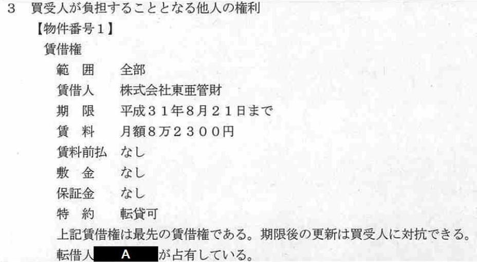 ドルチェ横浜桜木町の物件明細書