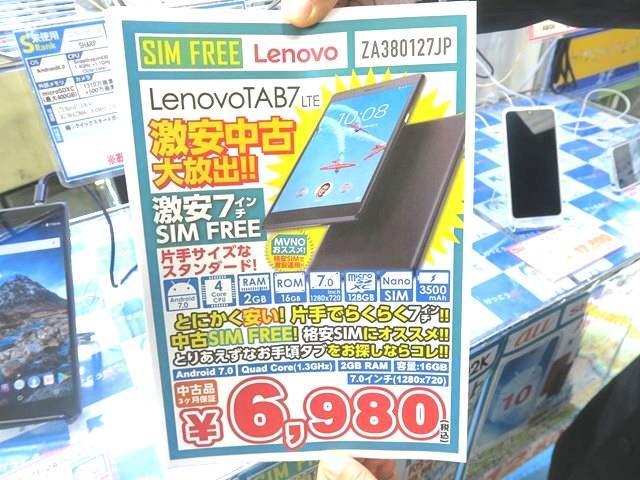 Lenovo TAB7 LTE