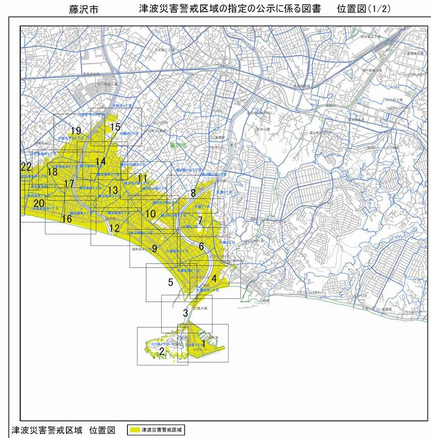 藤沢市 津波災害警戒区域 位置図