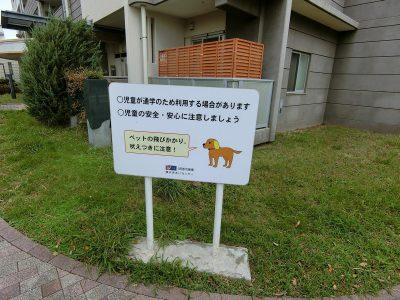 URコンフォール明神台(ペット共生住宅)