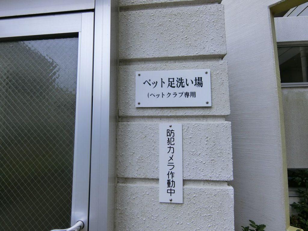 URコンフォール明神台のペット足洗い場