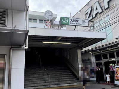 鎌倉市の戸建用地の現地調査と43条2項2号(43条但し書き道路)