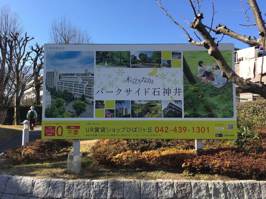 URパークサイド石神井