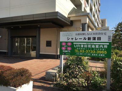 URシャレール新蒲田