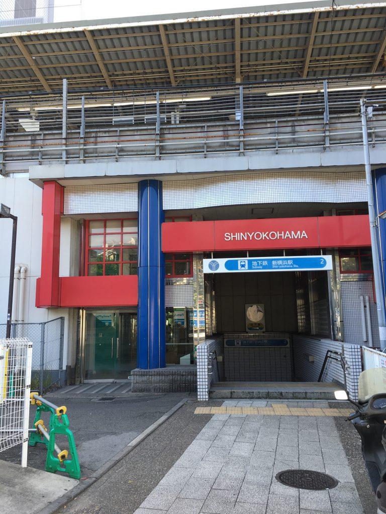 新横浜駅の入口