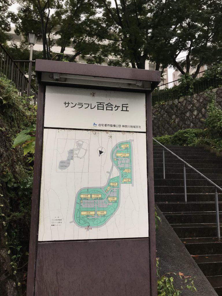 URサンラフレ百合ヶ丘
