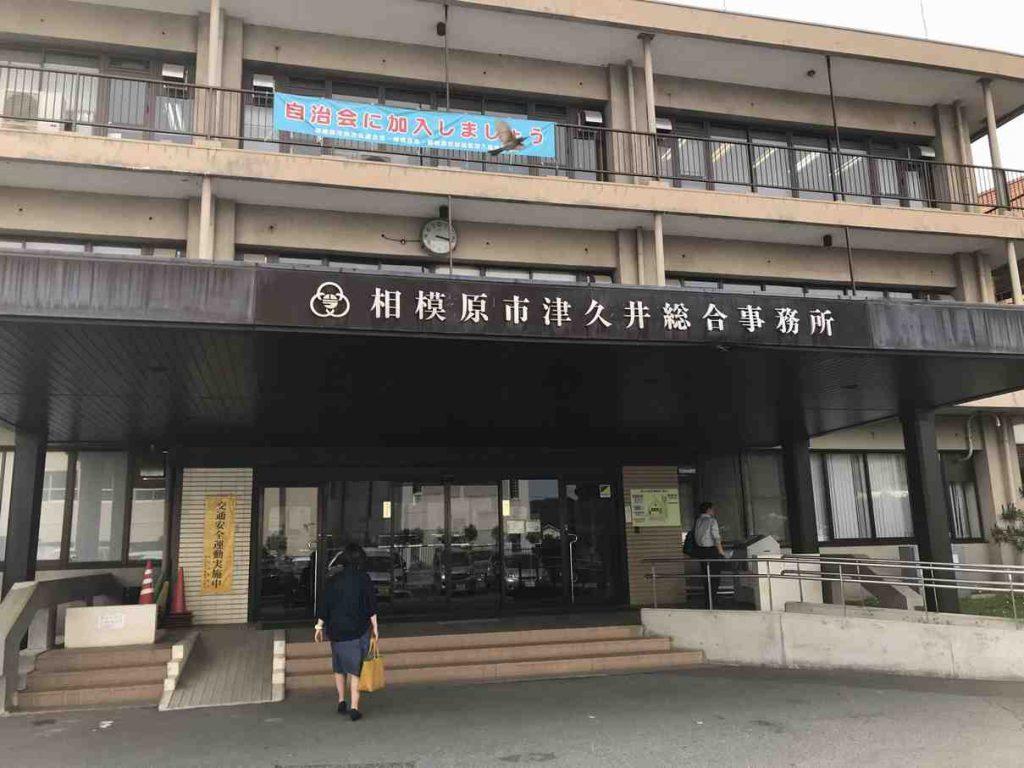 津久井総合事務所