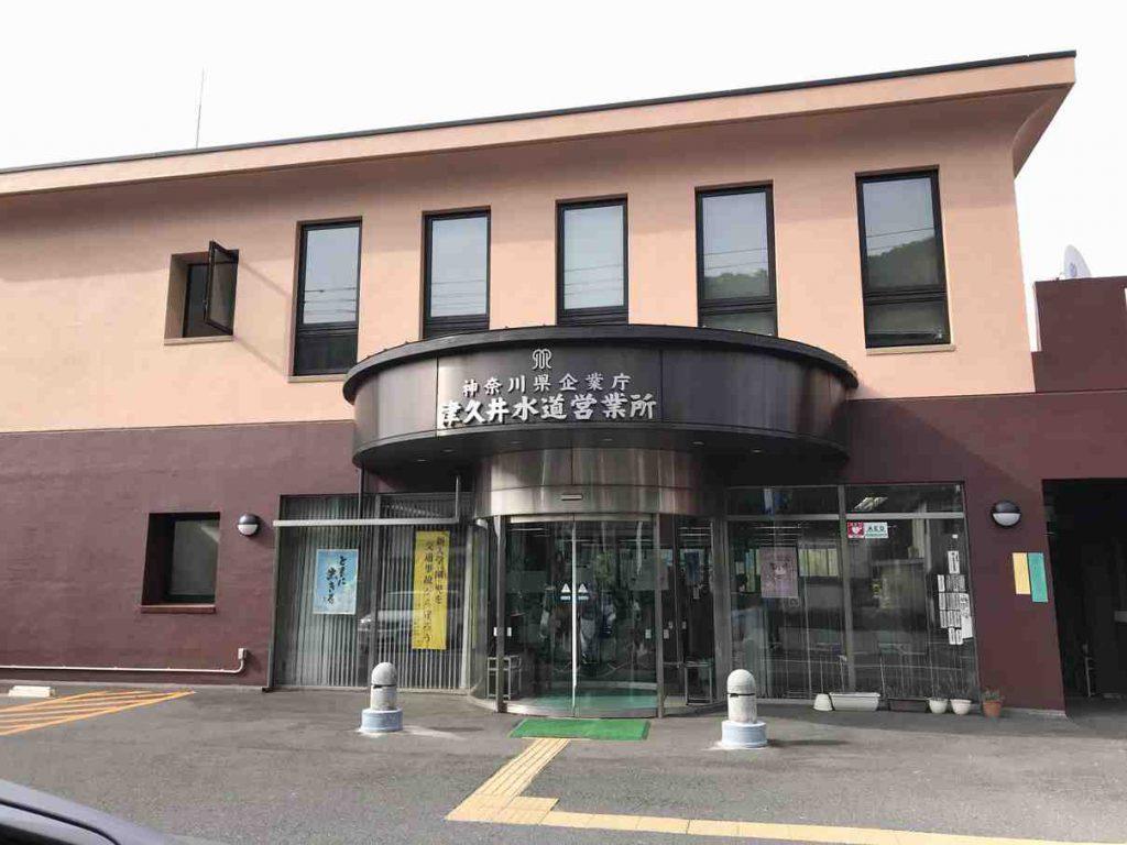 津久井水道営業所