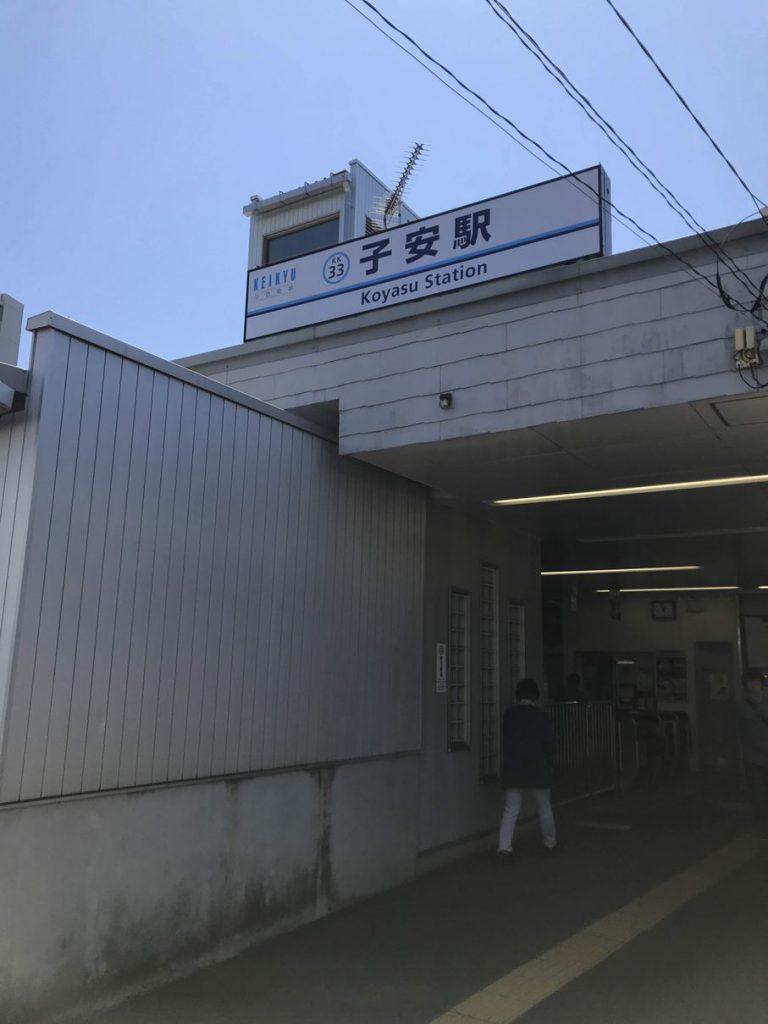 京浜急行子安駅