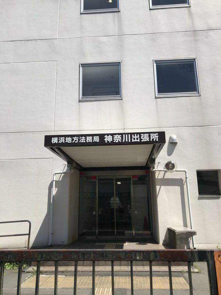 横浜地方法務局 神奈川出張所
