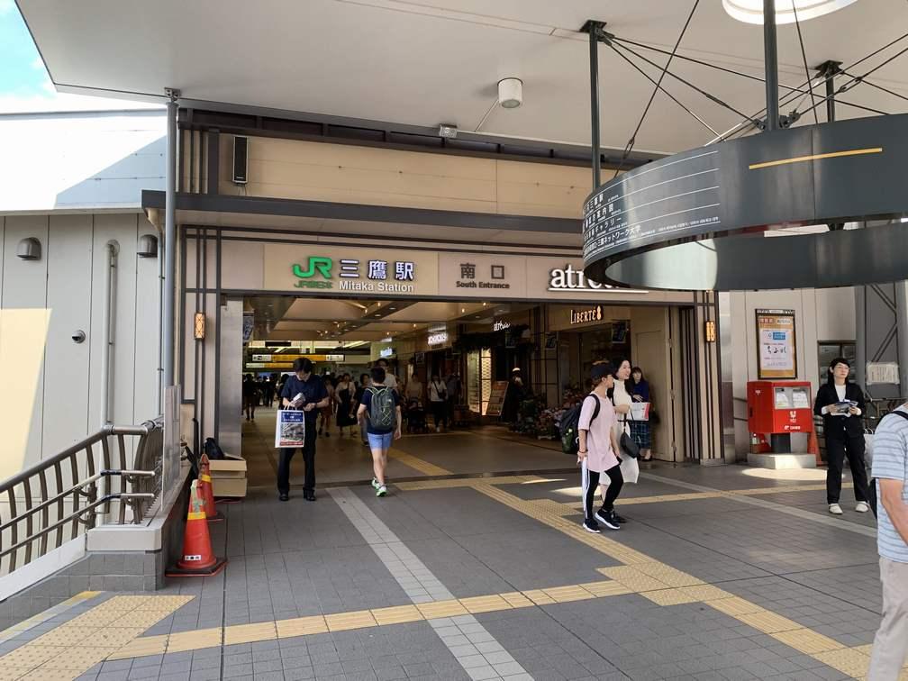 JR三鷹駅南口