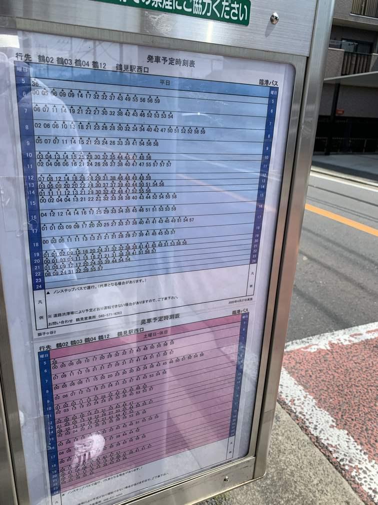 獅子ヶ谷バス停の時刻表