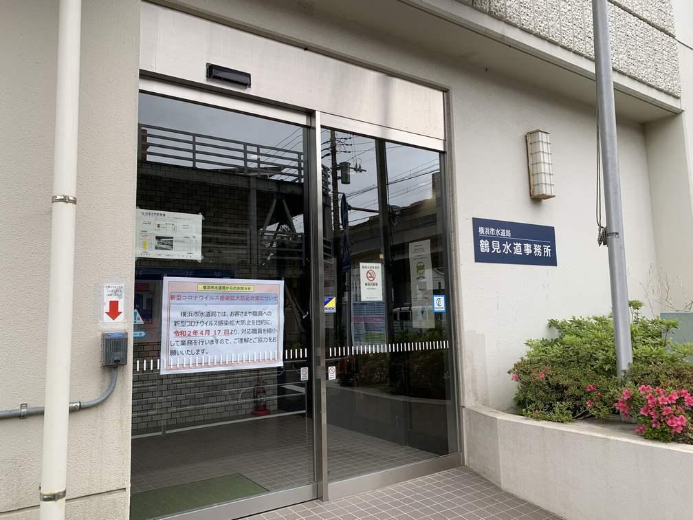鶴見土木事務所
