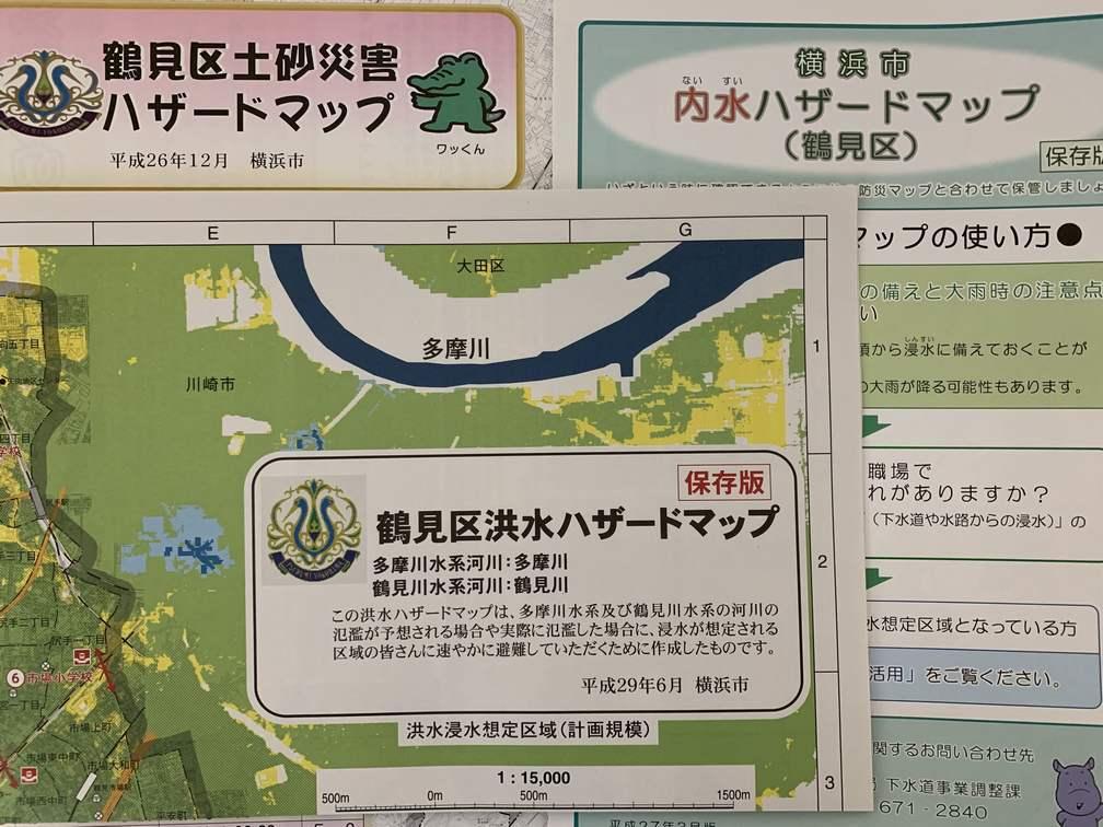 鶴見区のハザードマップ