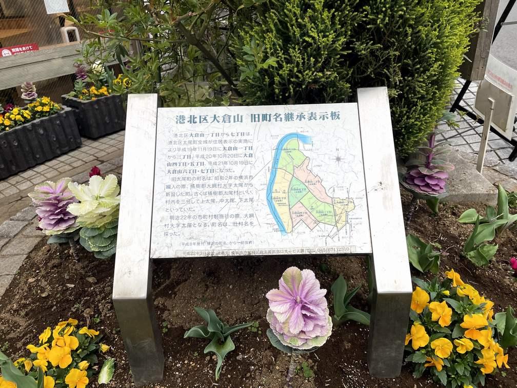 港北区大倉山 旧町名継承表示板