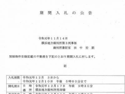 競売における売却許可の取消について