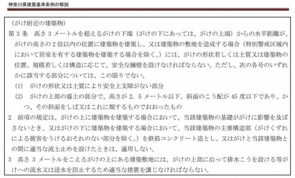 神奈川県建築基準条例