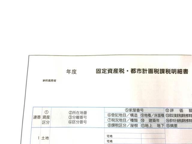 固定資産税通知書