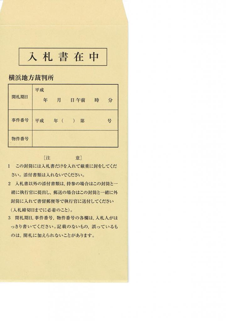入札書の封筒