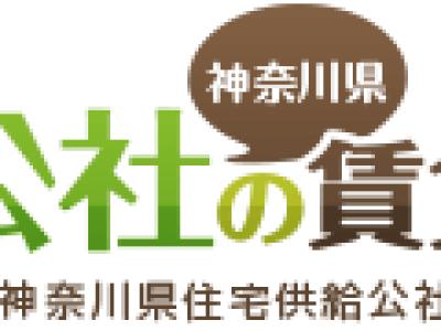 神奈川県住宅供給公社の賃貸物件のあっせんをはじめました